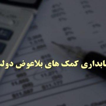 حسابداری کمکهای بلا عوض